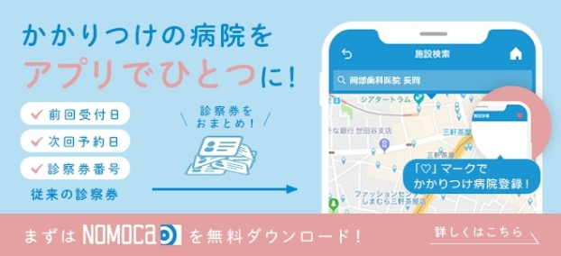 NOMOCa かかりつけの病院をアプリでひとつに!